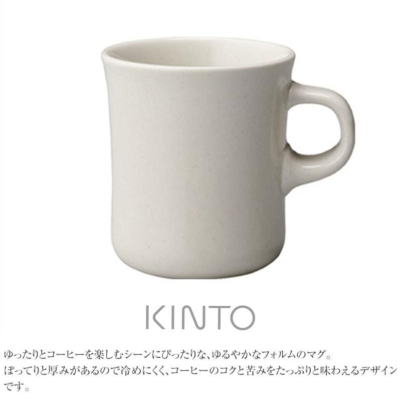 KINTO キントー SLOW COFFEE STYLE マグ 250m ホワイト  マグカップ ティーカップ シンプル 北欧 かわいい おしゃれ 磁器 日本製 ギフト 箱入り