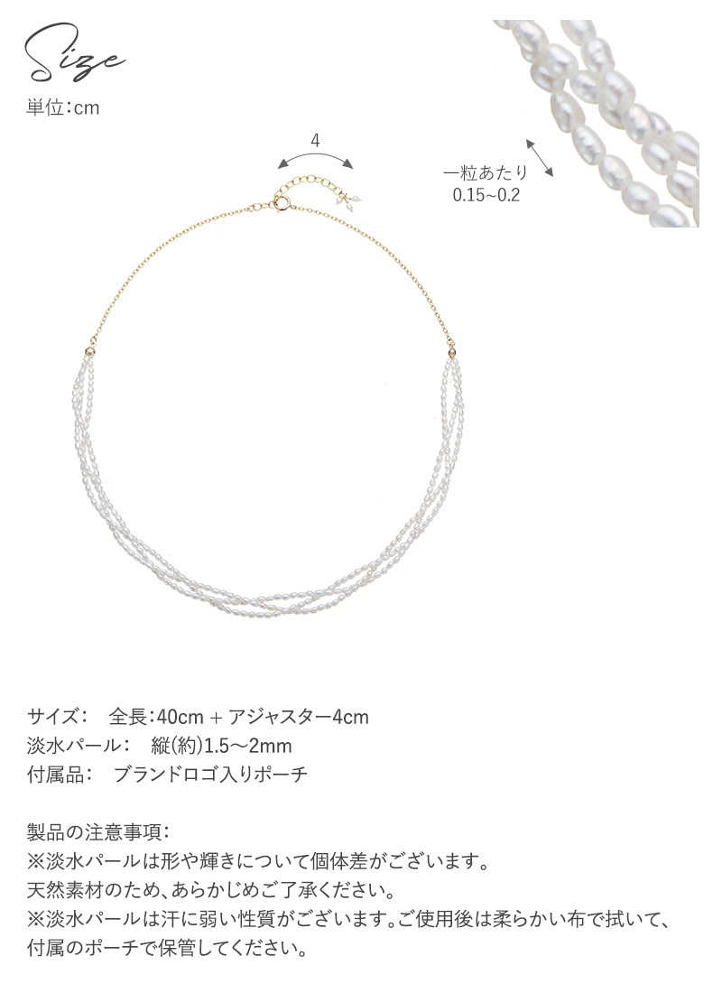 Natully ナチュリー ネックレス Knit  レディース 淡水パール ネックレス ベビーパール 日本製 真珠 小粒 おしゃれ ギフト プレゼント