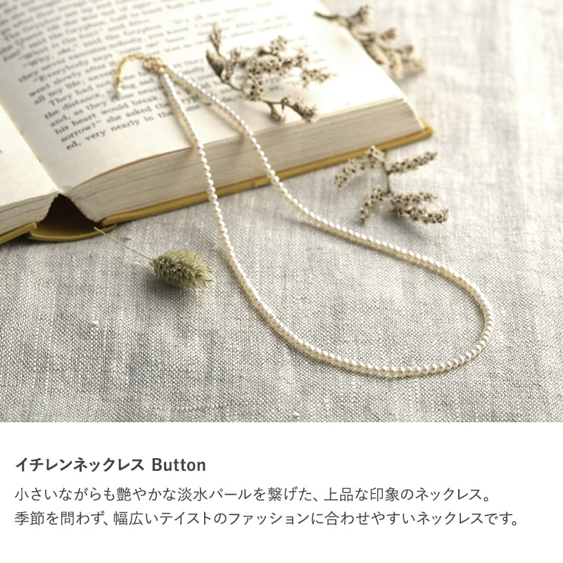 Natully ナチュリー イチレンネックレス Button  レディース 淡水パール ネックレス ベビーパール 日本製 真珠 小粒 おしゃれ ギフト プレゼント