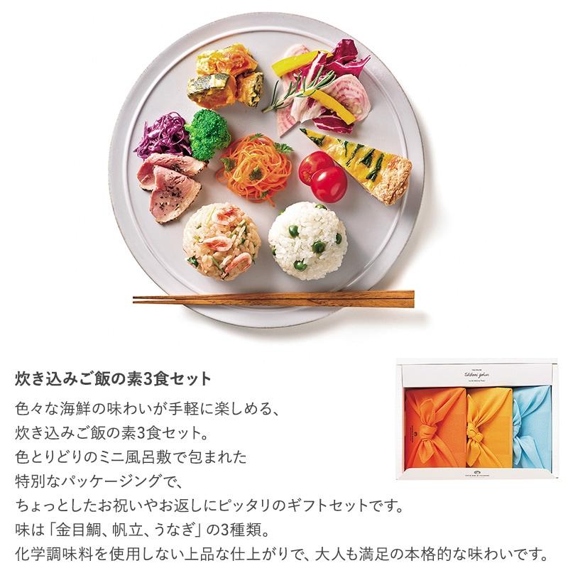 OCEAN & TERRE TSUTSUMI 炊き込みご飯の素セットD  炊き込みご飯の素 高級 ギフト かわいい おしゃれ 詰め合わせ 甘くないもの 和食 プレゼント 贈り物 お中元 お歳暮 内祝い 引出物