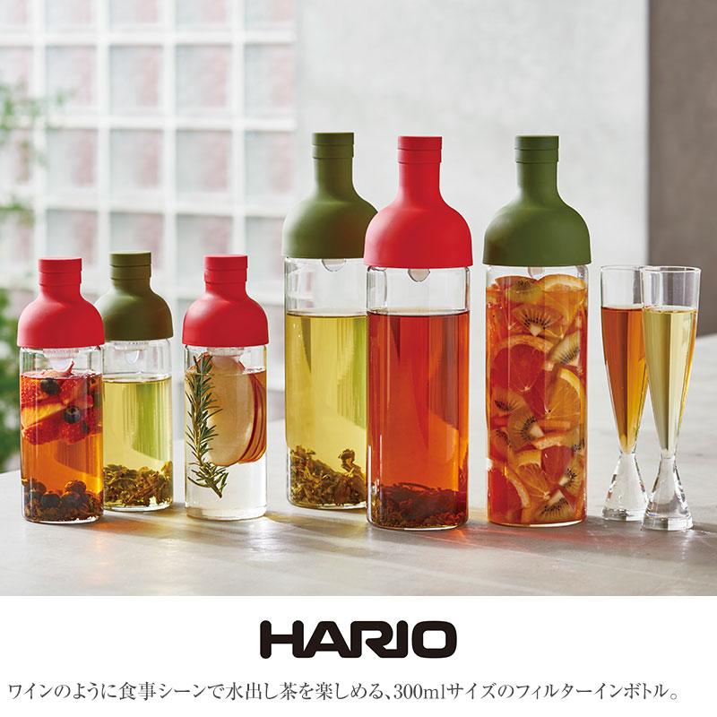 HARIO ハリオ フィルターインボトル 300ml  フィルターインボトル ポット 麦茶ポット 耐熱 ガラス製 耐熱ガラス 水だし茶 洗いやすい ボトル 熱湯