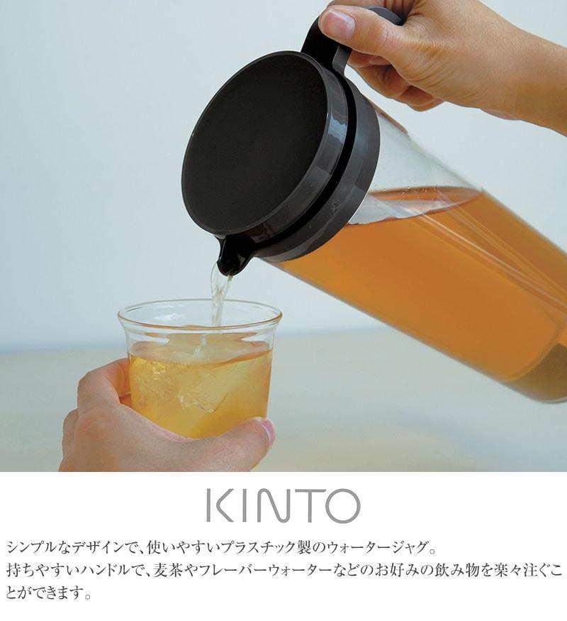KINTO キントー PLUG ウォータージャグ  ピッチャー お茶ポット ポット カラフェ ジャグ 麦茶ポット 洗いやすい おしゃれ シンプル 水差し 水出し茶