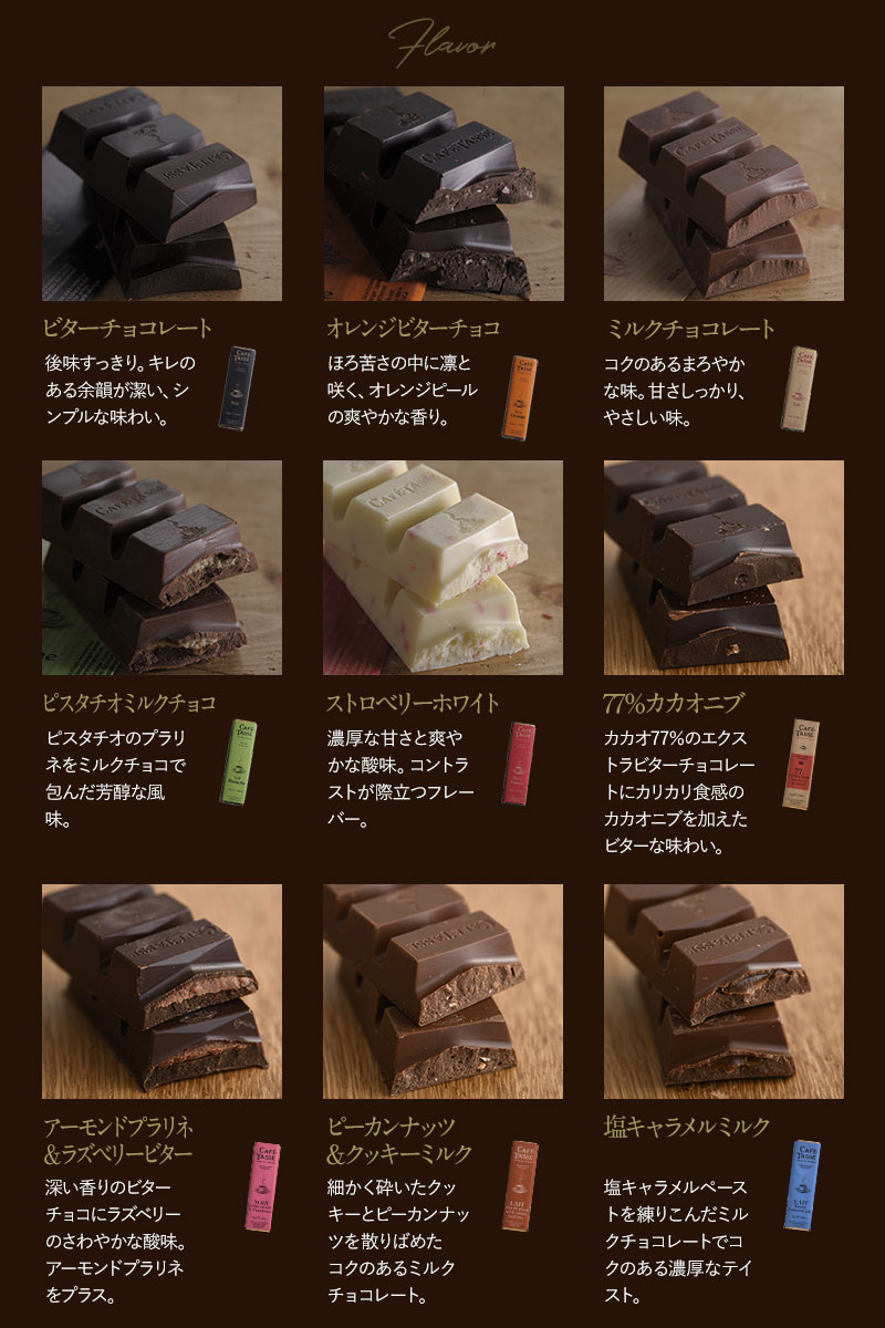 CAFE TASSE カフェタッセ バーチョコレート  チョコ チョコレートバー ベルギー ベルギーチョコ ベルギーチョコレート チョコバー バーチョコレート バレンタイン ホワイトデー プレゼント 贈り物 ギフト プチギフト