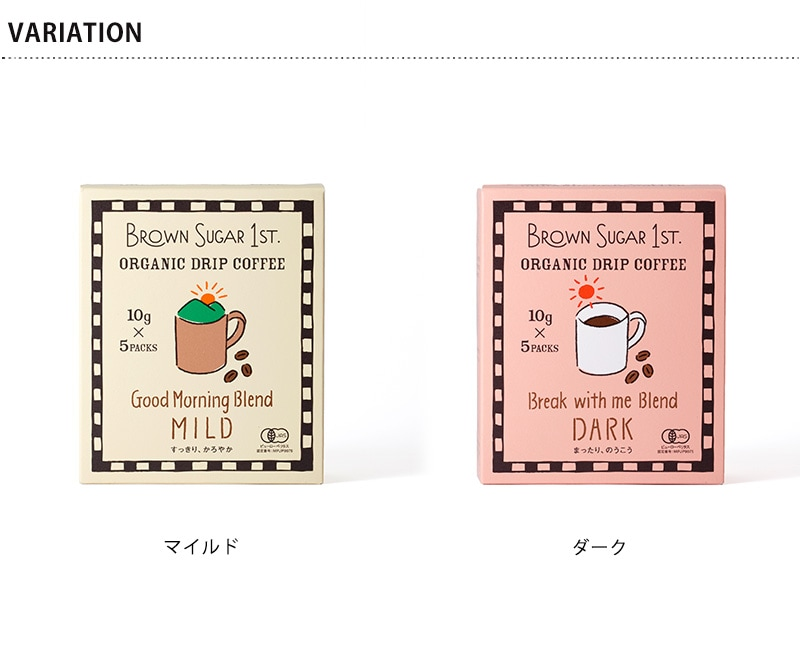 BROWN SUGAR 1ST. ブラウンシュガー1ST オーガニックドリップコーヒー   ドリップコーヒー おしゃれ ドリップバッグ コーヒー ドリップバッグコーヒー プチギフト 珈琲 ギフト プレゼント ブラウンシュガー1ST