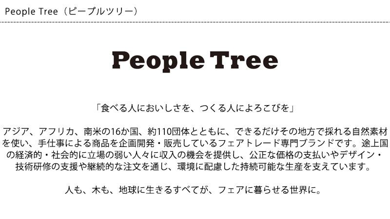 People Tree ピープルツリー オーガニックハーブティー ティーバッグ  ハーブティー ティーバッグ カモミール レモングラス ハイビスカス フェアトレード ノンカフェイン 有機栽培 ブレンドティー