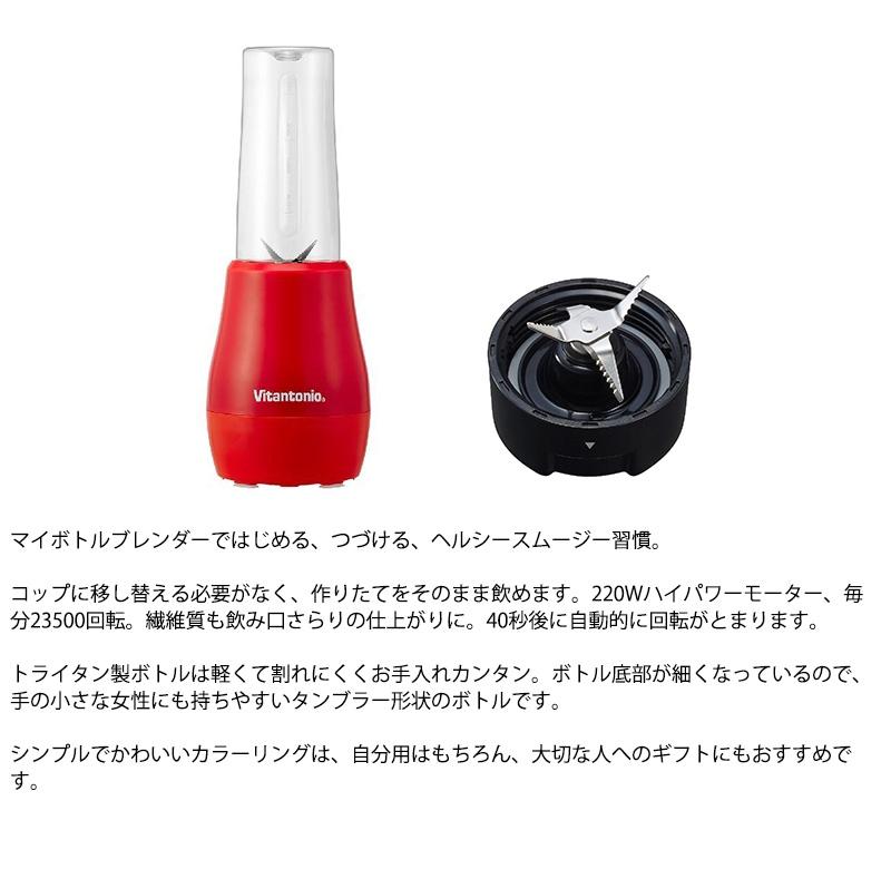Vitantonio ビタントニオ マイボトルブレンダー  スムージー ミキサー ジューサー ジューサーミキサー スムージーミキサー コンパクトミキサー 持ち運び ボトル 小型 おしゃれ