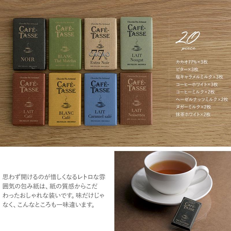CAFE TASSE カフェタッセ ミニタブレットアソート20P  チョコレート 詰め合わせ ベルギーチョコ バラエティパック 小さめ ミニサイズ ばらまき用 おしゃれ バレンタイン ホワイトデー プレゼント 贈り物 ギフト プチギフト