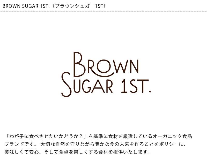 BROWN SUGAR 1ST. ブラウンシュガー1ST 有機ココナッツシュガー(スタンドパック)   ココナッツシュガー オーガニック 砂糖 有機 ブラウンシュガーファースト 天然糖 ココヤシ糖 ギフト プレゼント 低GI食品