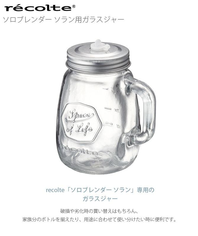 recolte レコルト ソロブレンダーソラン用ガラスジャー  ガラス製 ボトル スムージー ドレッシング ソース 保存容器 おしゃれ ギフト プレゼント 母の日 実用的