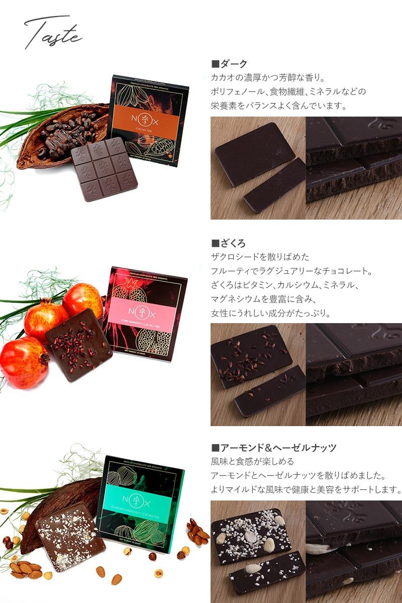 NOXオーガニック オーロラバーチョコレート  カカオ70%以上 チョコレート オーガニック ハイカカオ 高カカオチョコレート おしゃれ 美味しい スーパーフード おやつ 健康的
