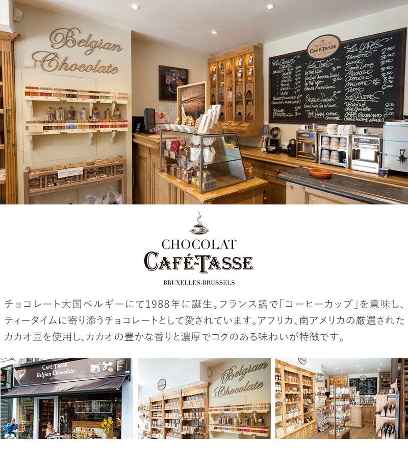 CAFE TASSE カフェタッセ ルビーチョコミニタブレットボックス12P  ベルギーチョコ ベルギー チョコレート ミニサイズ おいしい シェア おしゃれ バレンタイン ホワイトデー プレゼント 贈り物 ギフト プチギフト