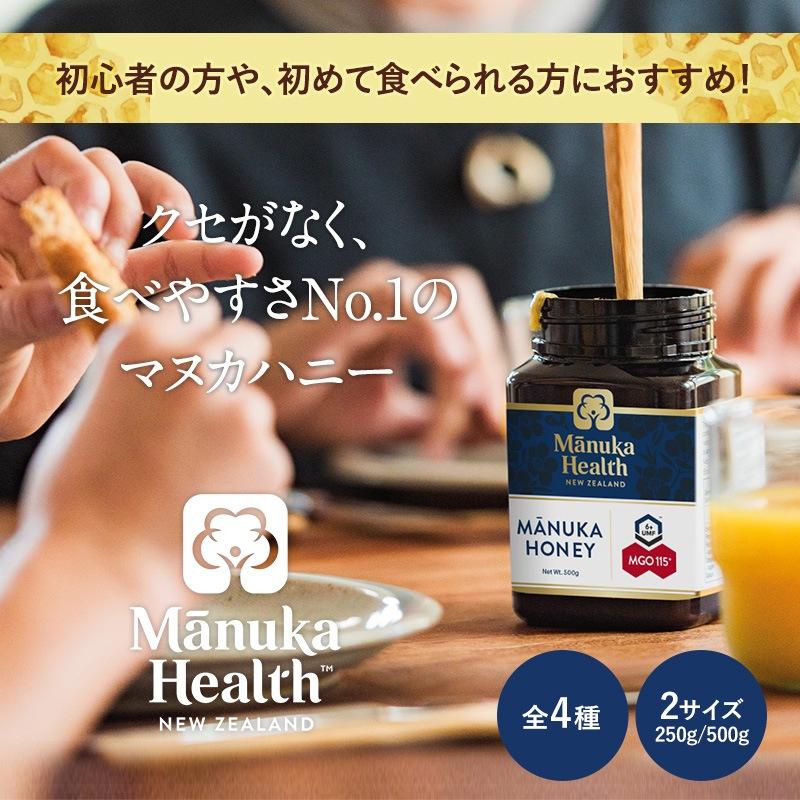マヌカヘルス マヌカハニー MGO115+/UMF6+ 250g  マヌカハニー マヌカヘルス ニュージーランド産 ハチミツ はちみつ 蜂蜜 高級 無添加 ギフト プレゼント