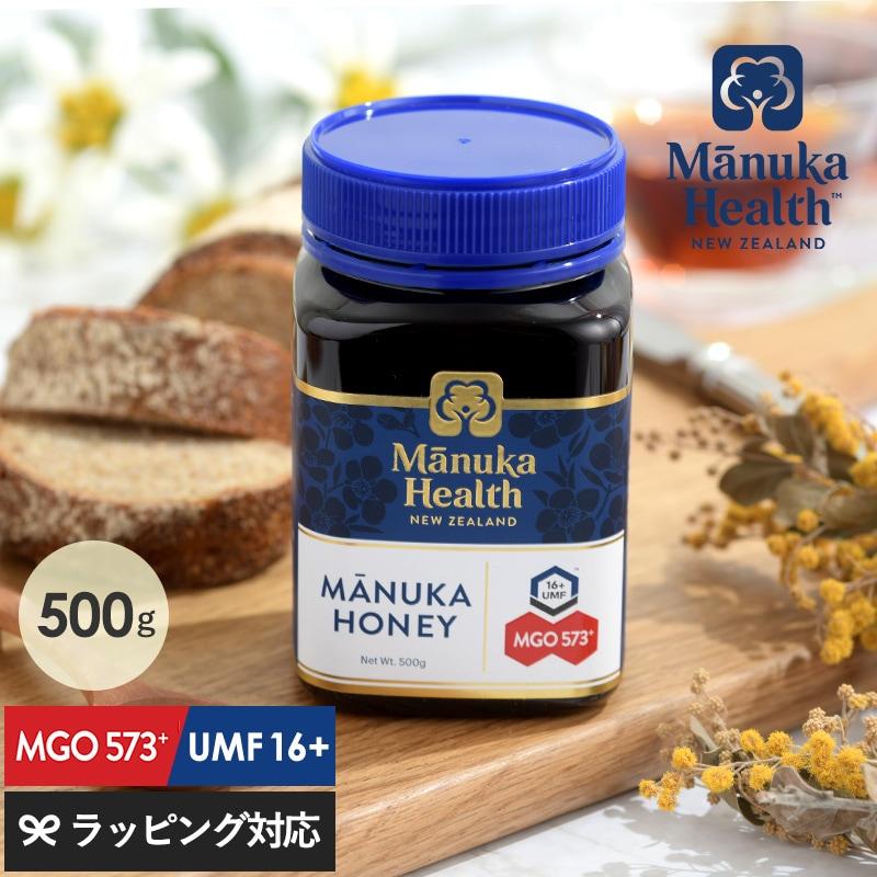 マヌカヘルス マヌカハニー MGO573+/UMF16+ 500g  マヌカハニー マヌカヘルス ニュージーランド産 ハチミツ はちみつ 蜂蜜 高級 無添加 ギフト プレゼント