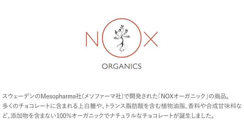 NOXオーガニック プレミアムオーガニックチョコレート 90粒  オーガニック チョコレート カカオ70% 個包装 詰め合わせ ギフト スーパーフード 低GI チョコ プレゼント