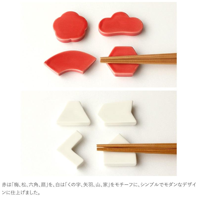 CLASKA DO クラスカ ドー 箸置き 4個セット  箸置き おしゃれ かわいい 日本製 波佐見焼 縁起物 プレゼント ギフト 内祝い 引出物