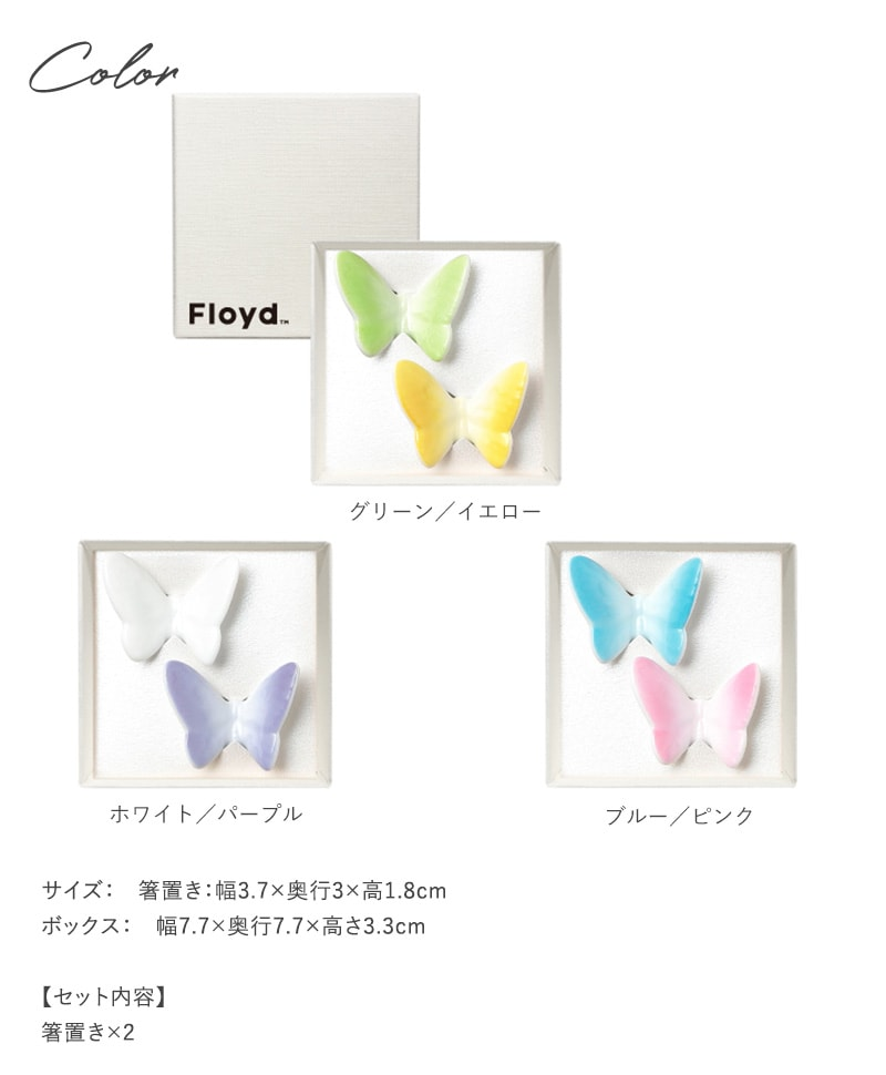 Floyd フロイド バタフライ 箸置き 2個セット  箸置き おしゃれ 和風 日本製 かわいい 蝶々 ちょうちょ ギフト プレゼント 結婚 お祝い 結婚祝い 内祝い 引出物