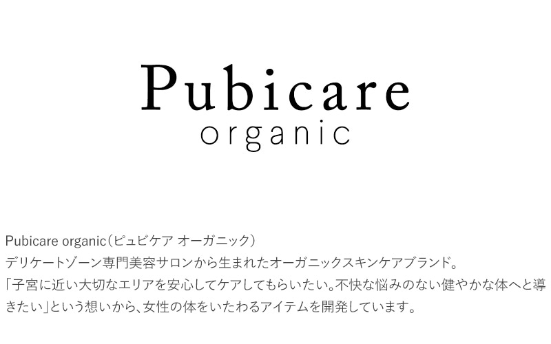 Pubicare organic ピュビケア オーガニック フェミニン スポットクリーム 15ml  デリケートゾーン かゆみ クリーム オーガニック 保湿 保湿クリーム ケア ナチュラル 安全 安心 天然成分