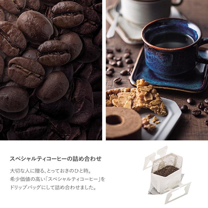 OCEAN & TERRE Speciality Coffee セットA  ドリップコーヒー ドリップバッグコーヒー 詰め合わせ コーヒー ドリップパック 内祝い お返し ご挨拶 ギフト プレゼント