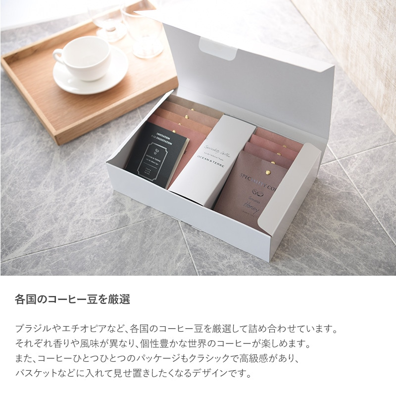 OCEAN & TERRE Speciality Coffee セットB  ドリップコーヒー ドリップバッグコーヒー 詰め合わせ コーヒー ドリップパック 内祝い お返し ご挨拶 ギフト プレゼント