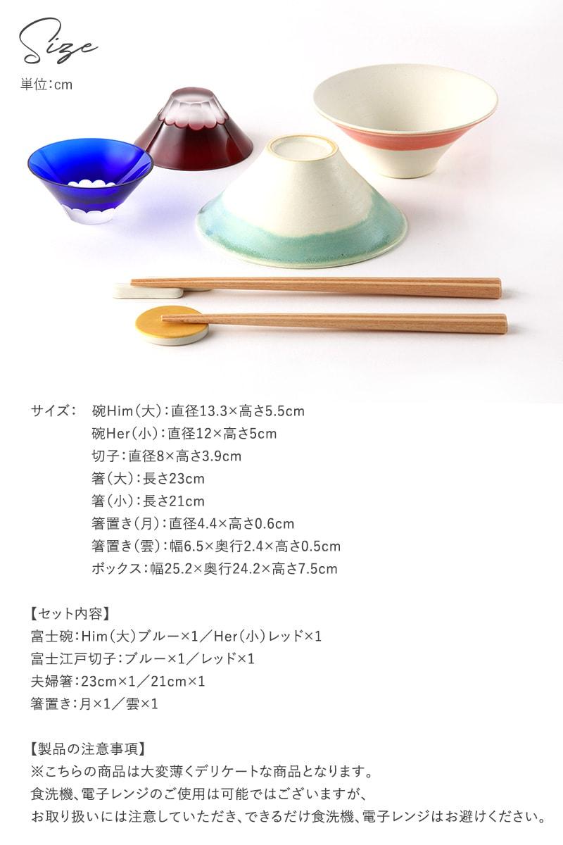 Floyd フロイド 富士箱 切子 セット  和食器セット おしゃれ 日本製 縁起物 お箸 箸置き お椀 ギフト プレゼント 結婚 お祝い 結婚祝い 内祝い 引出物