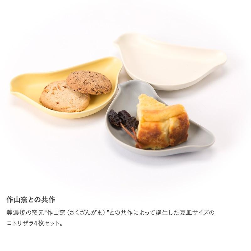 Floyd フロイド コトリ皿 4枚セット  美濃焼 小皿 豆皿 取り皿 銘々皿 日本製 おしゃれ かわいい 和食器 ギフト プレゼント 結婚 お祝い 結婚祝い 内祝い 引出物