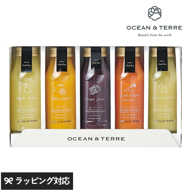 OCEAN & TERRE ジュースセットH  フルーツジュース 果汁100% 詰め合わせ ギフト かわいい おしゃれ ジュース 果物 プレゼント 贈り物 お中元 お歳暮 内祝い 引出物