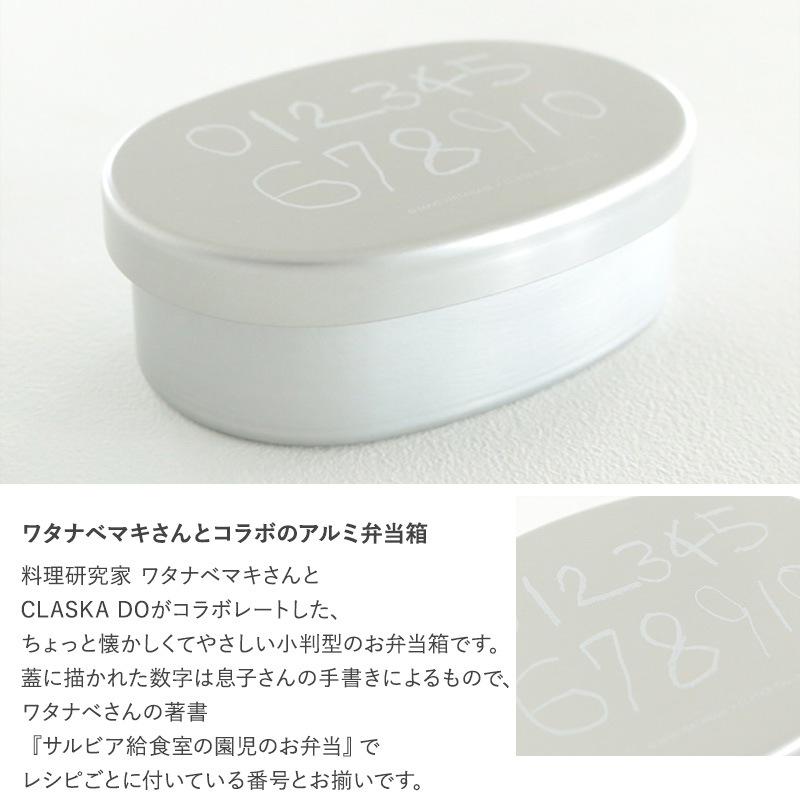 CLASKA DO クラスカ ドー ワタナベマキさんと作ったアルミ弁当箱 内フタ付き L  お弁当箱 大人 アルミ 女性 一段 日本製 おしゃれ 仕切り付き ランチボックス 内フタ付き