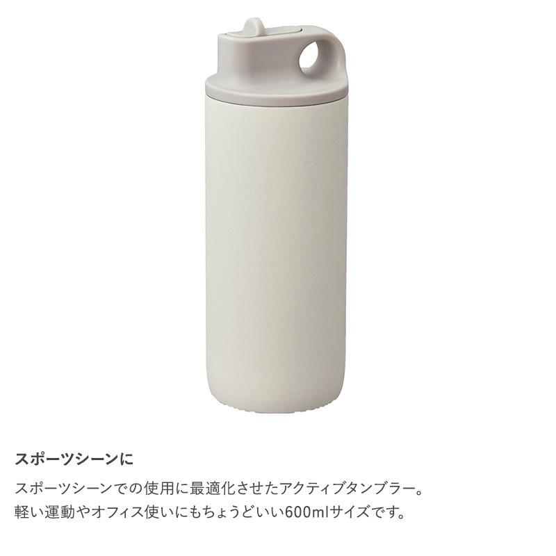 KINTO キントー アクティブタンブラー 600ml  水筒 おしゃれ 大人 スポーツドリンク ボトル 保冷 ステンレス スポーツ ドリンクボトル プレゼント ギフト