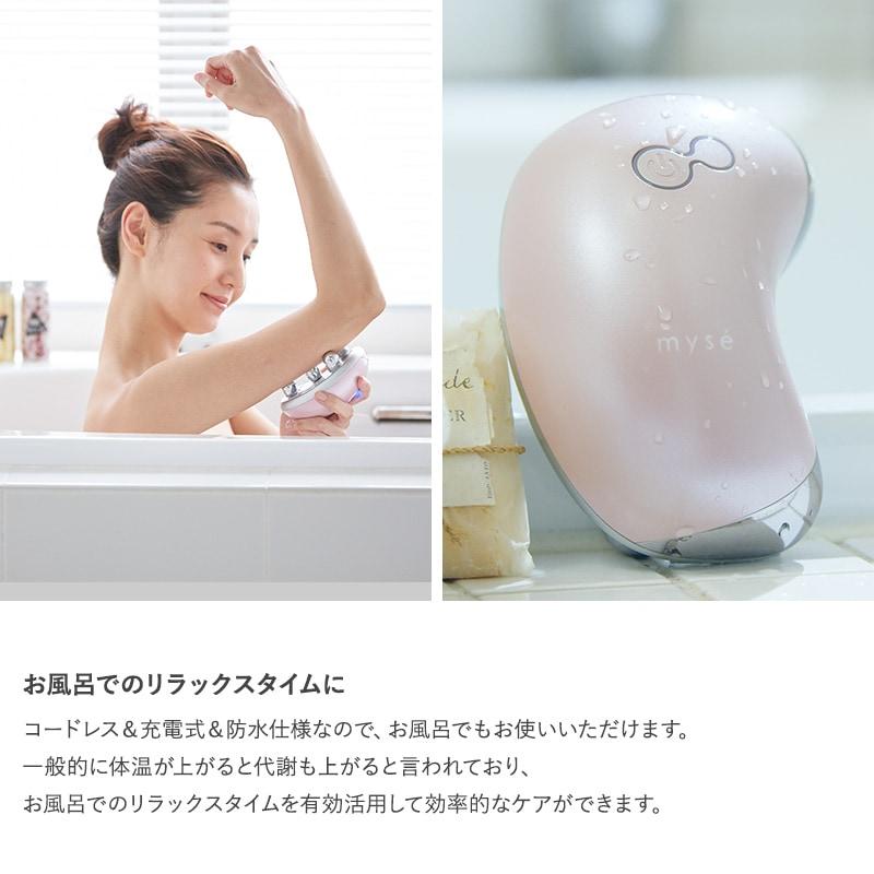 myse ミーゼ ウェーブスパ  美容器 マッサージ もみ出し エステ 自宅 ボディケア 顔 リフトアップ 防水 お風呂