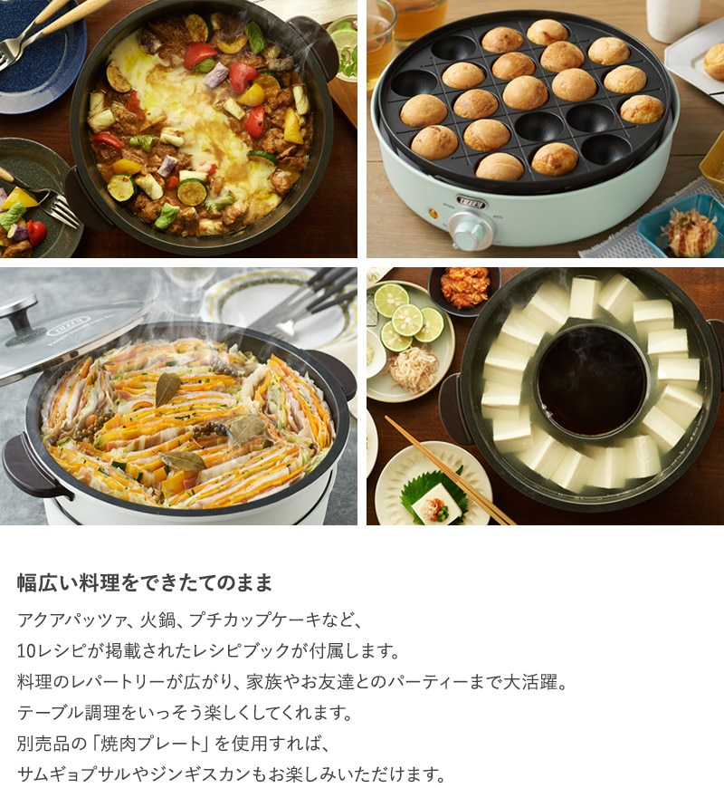 Toffy トフィー 電気グリル鍋  電気鍋 4人用 おしゃれ 卓上鍋 たこ焼き器 かわいい チーズフォンデュ 二色鍋 タッカルビ ラドンナ