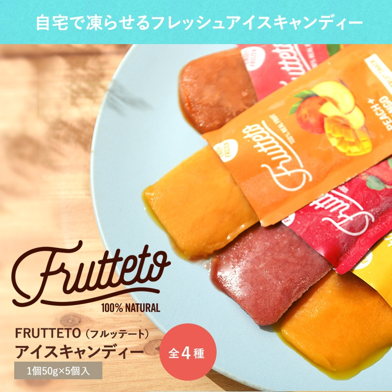 フルッテート FLUTTETO アイスキャンディー 5個入り  アイスキャンディー 砂糖不使用 保存料 人工着色料 不使用 無添加 ギルトフリー 手土産 アイス おやつ 健康志向 果汁100%