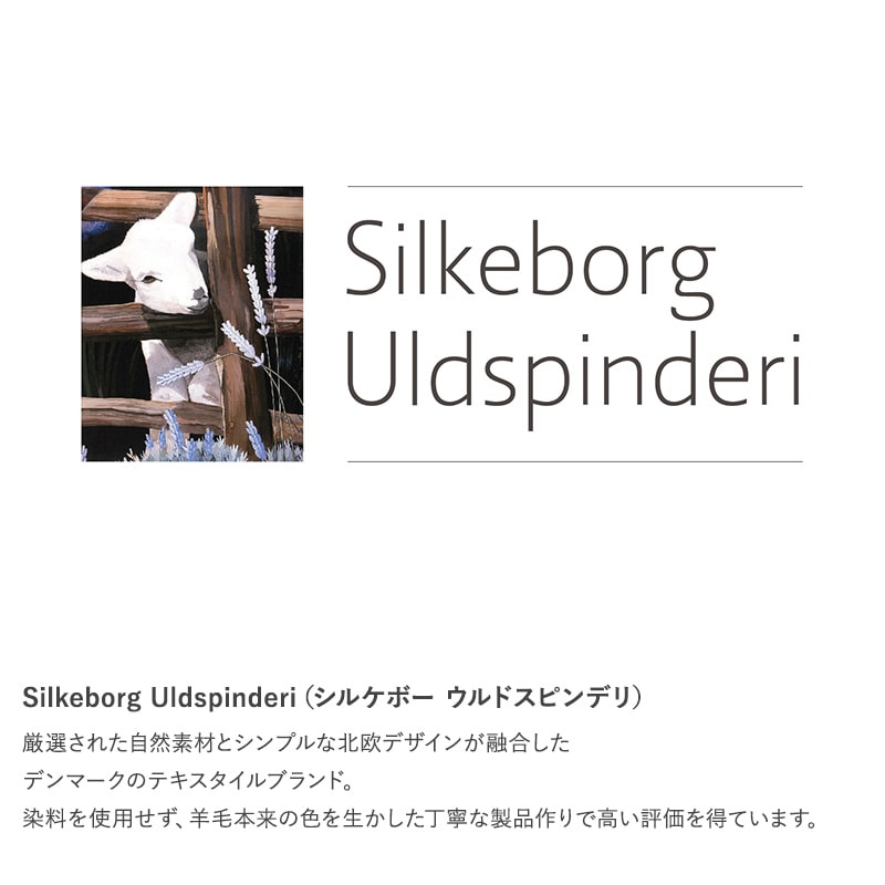 Silkeborg Uldspinderi シルケボー ウルドスピンデリ スローケット 140cm×240cm  ブランケット 大判 北欧 おしゃれ ひざ掛け ウール ナチュラル 冬 リビング 寒さ対策