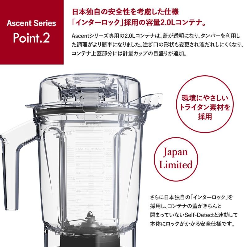 Vitamix バイタミックス Ascent Series 2500i  ミキサー スムージー ブレンダー フードプロセッサー おしゃれ 氷も砕ける ジューサー スープメーカー