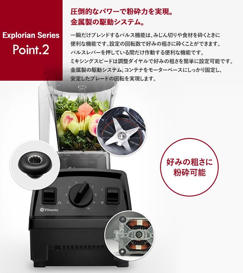 Vitamix バイタミックス Explorian Series E310  ミキサー スムージー ブレンダー フードプロセッサー おしゃれ 氷も砕ける ジューサー スープメーカー