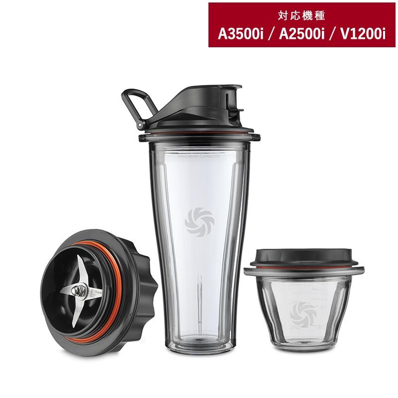 Vitamix バイタミックス Aseries用 ブレンディングカップ&ボウル スターターキット  A3500i A2500i Ascent オプション