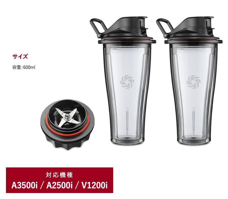 Vitamix バイタミックス Aseries用 ブレンディングカップ 600ml×2 ブレードセット  A3500i A2500i Ascent オプション