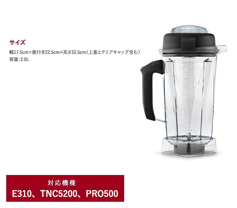 Vitamix バイタミックス E310 / TNC5200用 ウェットコンテナー 2.0L  E310 TNC5200 オプション