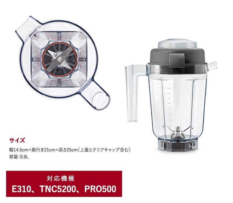 Vitamix バイタミックス E310 / TNC5200用 ミニドライコンテナー 0.9L  E310 TNC5200 オプション