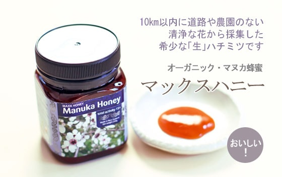 オーガニックマヌカハニー蜂蜜は、マックスハニー