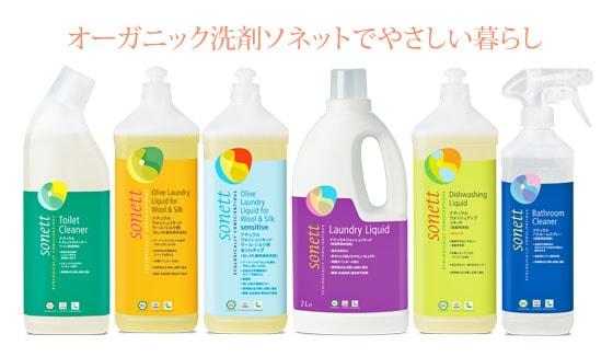天然成分100%オーガニック洗剤「ソネット」で、安心安全なやさしい暮らし