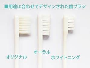 オーガニック歯磨き