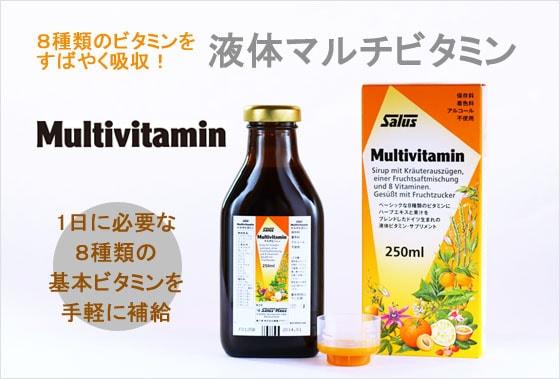 液体マルチビタミンは、すばやい吸収力