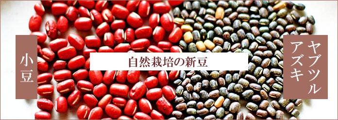 無農薬・無肥料・天日干しで育てた、吉田自然農園の自然栽培の小豆・大豆・ヤブツルアズキ