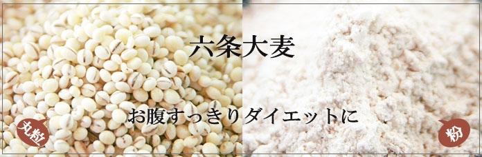 ダイエット、生活習慣病の予防に、食物繊維たっぷり「大麦丸粒&大麦粉」。無農薬・無肥料・天日干しで育てた、吉田自然農園の自然栽培「六条大麦」