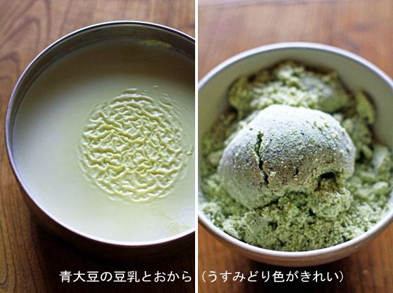 西日本産、無農薬・無肥料で育てた自然栽培の青大豆「キヨミドリ」<br>