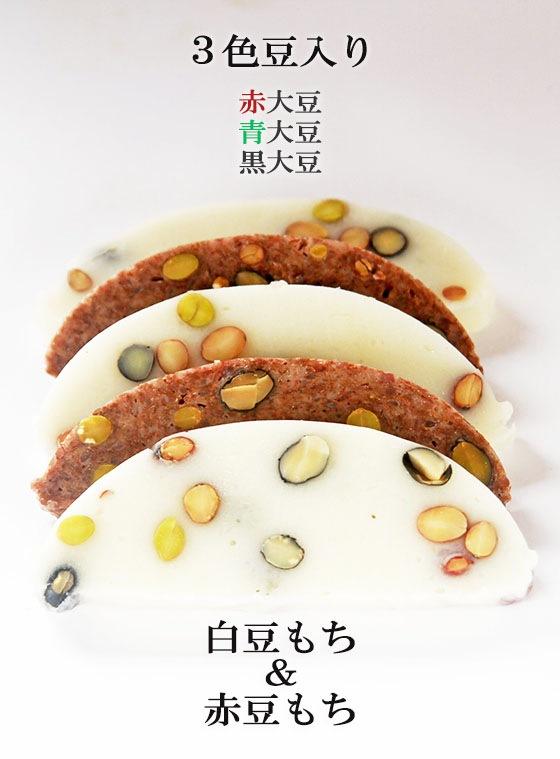 岡山県産 無農薬・無肥料・天日干し、赤大豆・青大豆・黒大豆の入った自然栽培「豆餅」