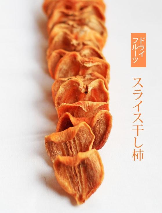 無農薬・無肥料で育った、自然栽培の岡山県産スライス干し柿