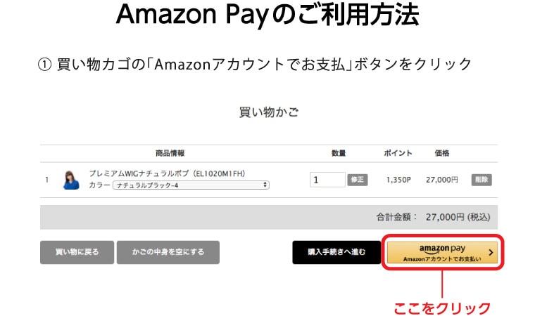 (1)買い物カゴの「Amazonアカウントでお支払」ボタンをクリック