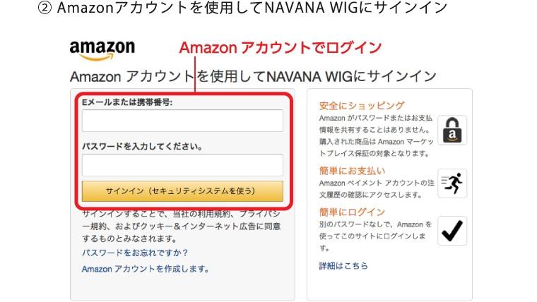(2)Amazonアカウントを使用してNAVANA WIGにサインイン