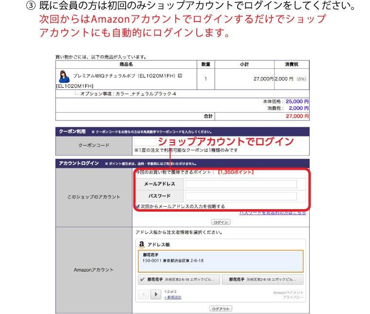 (3)既に会員の方は初回のみショップアカウントでログインをしてください。